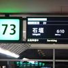 【SFC修行2017】正月沖縄③ 羽田ー石垣 搭乗記
