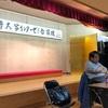 インターゼミ二日目(箱根)。朝日新聞(ロマンスカー)。飲み会(新橋)。