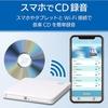 パソコン不要でスマホにCDの音楽を取り込める便利なドライブ ロジテック LDR-PS24GWU3RWH