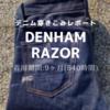 【9ヶ月経過】540時間穿き込んだデンハムのレイザー色落ちレポート
