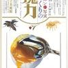 奈良県立美術館 特別展「ニッポンの写実 そっくりの魔力」