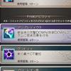 グラブル日記part208 黄龍・黒麒麟PROUD+