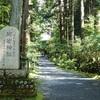 【11/6】浄化・充電・癒し・気づき。御岩神社&泉神社(茨城県)ワンデーリトリート。