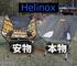 ヘリノックスと安物のパチヘリを比較してみた【アウトドアチェア】