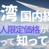 台湾の国内線航空券が、外国人限定で格安に購入できるって知ってた?