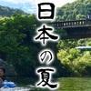 海暮らしですが「日本の夏といえば川遊び!」と言わしめるほど楽しい千石峡