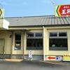餃子の王将 たつの店 FC [兵庫県 たつの市 龍野町富永]