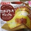ヤマザキ カスタードケーキデニッシュ  食べてみました