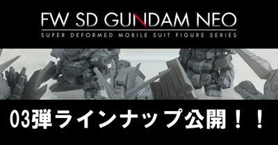 SDガンダムNEO 03ラインナップ公開です!