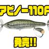 【ニシネルアーワークス】ブレード付きダブルプロップベイト「アビノー110F」発売!