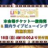 ミリ6thスペシャルのLV先行受付が8/18 10:00から受付開始!!