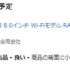【タブレット導入】MatePad-T8を注文してみた。