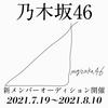 【乃木坂46】新メンバーオーディション開催!!!!