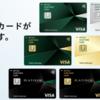 三井住友カードが変わる!!