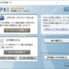 デジタル簡易無線を電子申請で開設する~登録局申請まで~