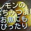 レモンのはちみつ漬けはお魚にもパスタにもぴったり!爽やかでお薦めです!