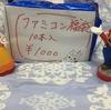 駿河屋「ファミコン福袋10本入り」を開封!