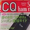 CQ誌で拙作モールス通信関連ウェブアプリを紹介していただきました