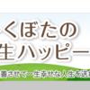 祝100記事!!筋トレドクターのキャラクターできました!!