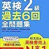英検など、初めて受けるテストの勉強法
