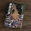 「ドキュメント豪雨災害(なぜ人は逃げ遅れるのか)」を読んで学んだ災害時における不可思議な人間の行動心理