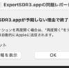 残念! ExpertSDR3 M1 Mac で起動せず
