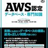 「AWS 認定 データベース – 専門知識」の対策本を書きました