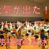 【現代版組踊】スーパーキッズ集団に元気を授けられる!?初舞台ログイン!!【START】