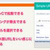 【Chrome Extension】簡単にURLとタイトルをコピーできる「simple-url-copy」作りました