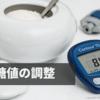 食後・空腹時の血糖値の制御【グリコーゲン・解糖系・糖新生・ホルモン】