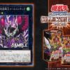 【遊戯王】新規カード《No.3 地獄蝉王ローカスト・キング》が判明!【COLLECTION PACK 2020】