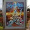 東北42・岩手の旅4「ジブリ大博覧会①」旅と映画