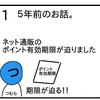 トイレットペーパーのお話【4コマ漫画】