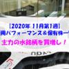 【株式】週間運用パフォーマンス&保有株一覧(2020.11.13時点) 一人負け...