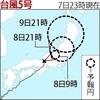 「長寿」台風、影響長引く…8日に東日本を縦断