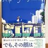 「スキマワラシ」恩田陸(集英社) 1800円+税
