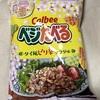 ベジたべる タイ風ピリ辛サラダ味がいい感じ!