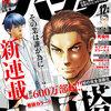 「死役所」第60条 月刊コミックバンチ12月号発売しましたね!【シ村さん幸子に突然抱きつく!】
