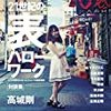 高城未来ラジオ第五十三回:波をよむー山田さん(仮名)/FXトレーダー 後編