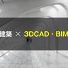 建築学生のための、3DCAD・BIMソフトの学び方