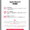 Android「Apple Music」ベータ版でChromecast対応、世界10万以上のラジオも無料で聴き放題に【更新】