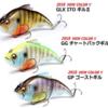 【Megabass】高い釣獲力を誇る「ヴァタリオン」ギルパターン特化カラー3色の通販予約受付開始!