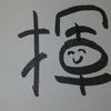 今日の漢字630は「揮」。マルチな才能を発揮するキンコン西野は凄い