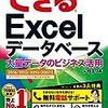 Excel本レビュー「できるExcelデータベース 大量データのビジネス活用に役立つ本 2016/2013/2010/2007対応」