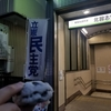 今日のつまがり 3/26(火)777回目の駅頭は北習志野駅そして議会最後の日