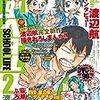 ネタバレ『弱虫ペダル 450話 追いつく!!』最新 あらすじ&感想 週刊少年チャンピオン 渡辺航