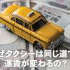 タクシートリビアvol.1「なぜタクシーは同じ道でも運賃が変わるの?」