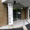 千葉県児童生徒・教職員科学作品展