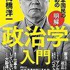『日本国民のための 【明解】政治学入門』 感想