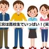 神戸三宮は高校生でいっぱいだった。中学生もちょろちょろ…じっとしてろって言う方が無理だよね^^